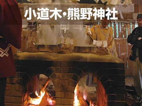 小道木・熊野神社