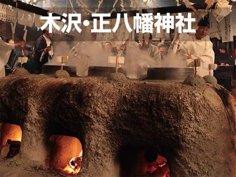 木沢・正八幡神社