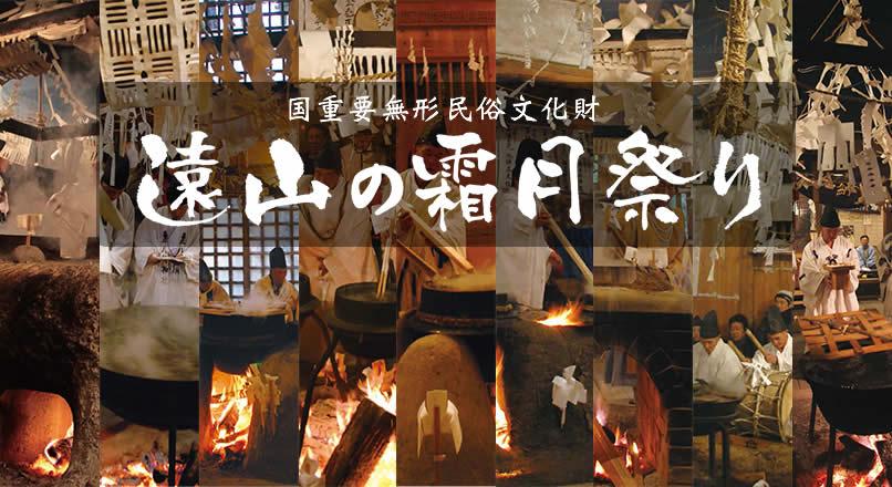 国重要無形文化財 遠山郷の霜月祭り