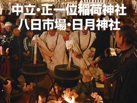 中立・正一位稲荷神社 八日市場・日月神社