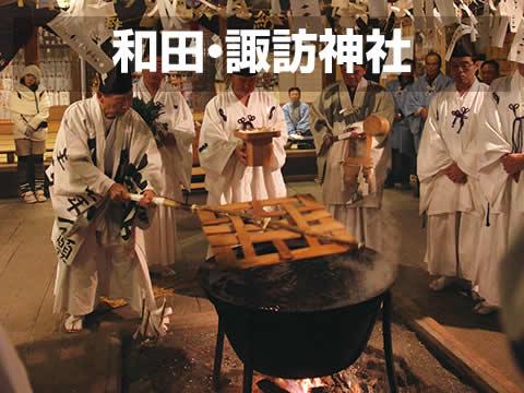 和田・諏訪神社